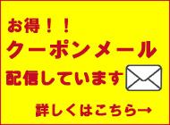 クーポンメールお知らせ