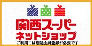 関西スーパーネットショップ